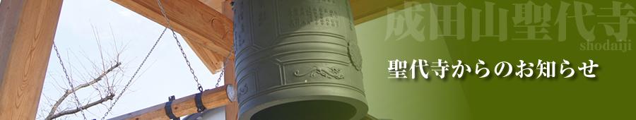 成田山聖代寺 四国三十六不動霊場第36番